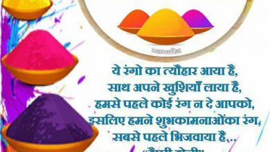 Holi Happy Holi 390x220 - Holi Happy Holi