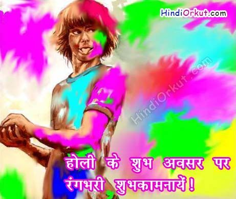 Holi Holiday - Holi Holiday