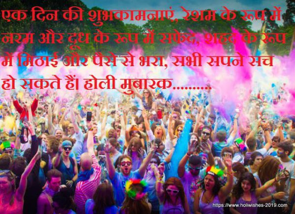 What Does Holi Mean - What Does Holi Mean