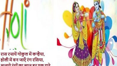 When Is Holi Celebrated In India 390x220 - When Is Holi Celebrated In India